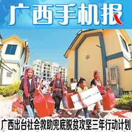广西手机报12月17日下午版