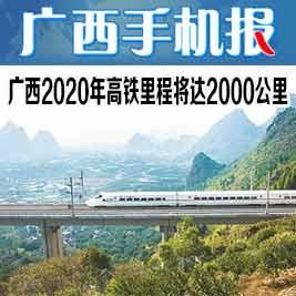 广西手机报12月17日上午版