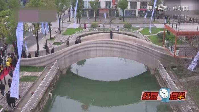 3D打印混凝土桥亮相上海 你敢走吗?