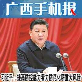 广西手机报1月22日上午版
