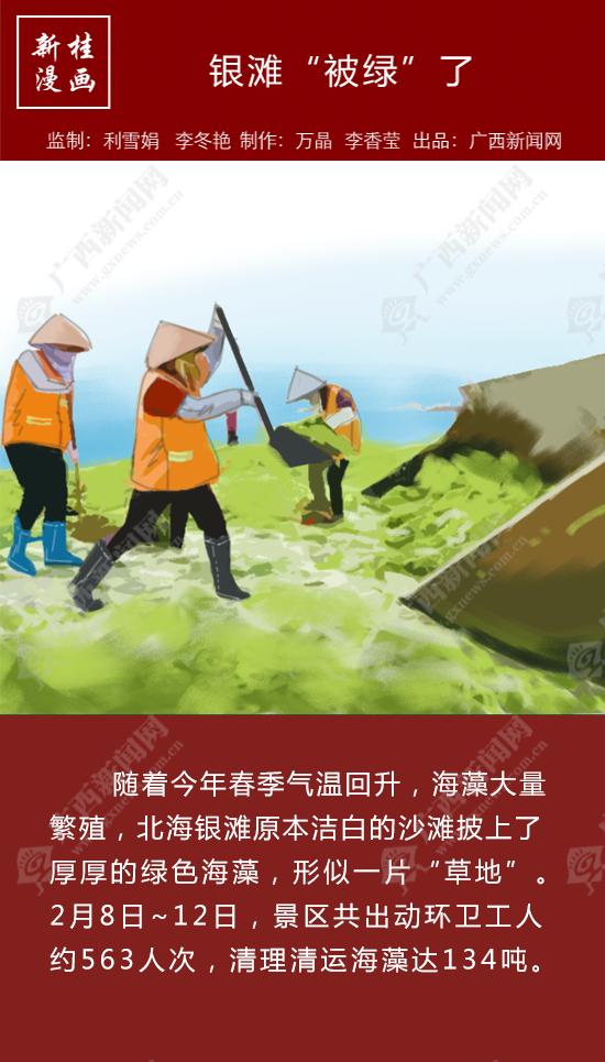 """【新桂漫画】银滩""""被绿""""了"""