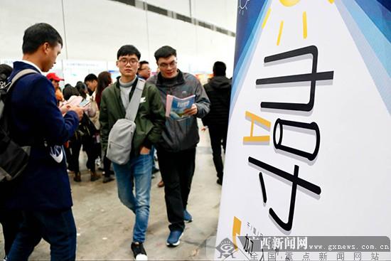 2019年?#26477;?#24191;西人才交流大会举行 5万多个岗位招人