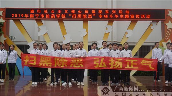 仙葫学校启动第七期法制教育活动周活动