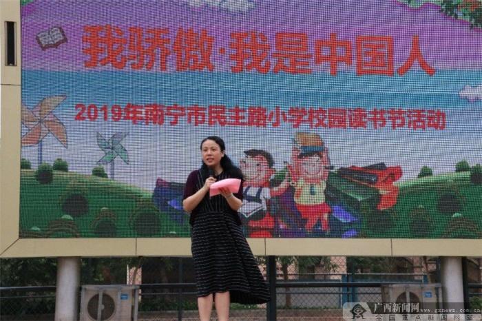 南宁市民主路小学五象校区开展校园读书节活动
