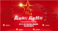 2019第三届全国主流融媒体湖北特色高职行
