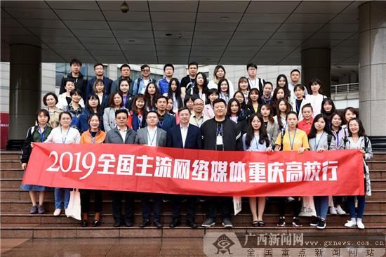 2019全国主流网媒记者团走进重庆大学:感受不一样的精神气质