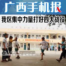 广西手机报5月20日上午版