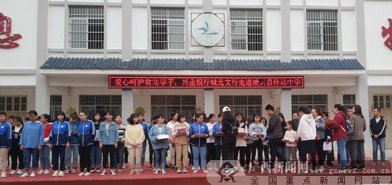 兴业银行南宁城北支行捐赠活动