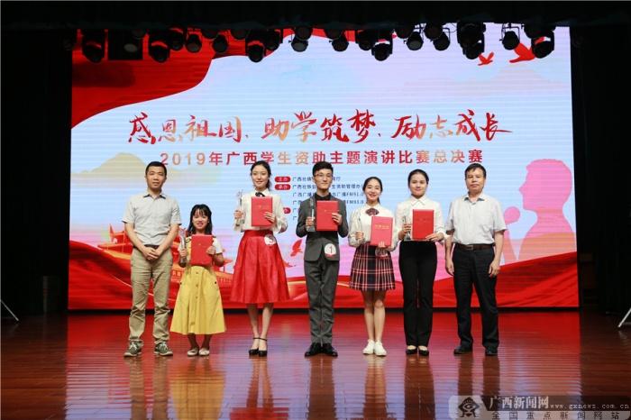 2019年广西学生资助主题演讲比赛决赛在南宁举行