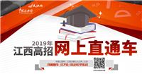 2019年江西高招网上直通车