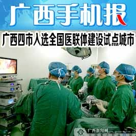 广西手机报8月16日下午版