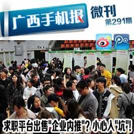 广西手机报8月17日下午版