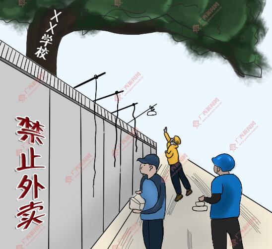 【新桂漫画】隔墙送餐