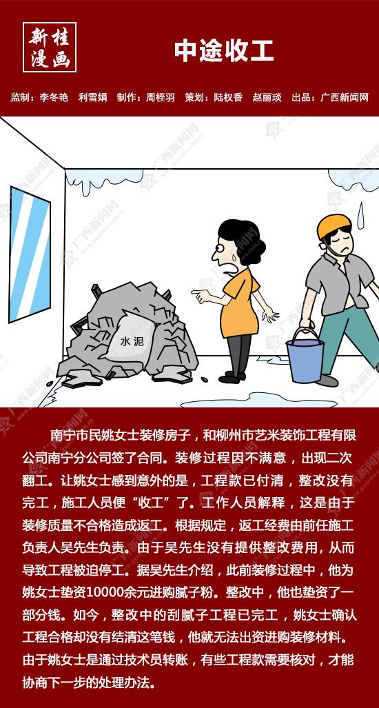【新桂漫画】中途收工