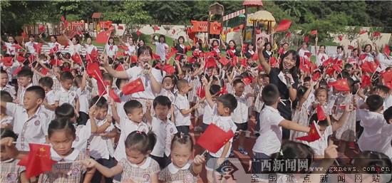 童心赞祖国 广西实验幼儿园祝福声中迎开学