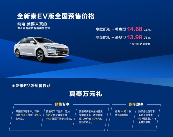 紧凑级家轿性价比之王 全新秦成都车展开启全球预售