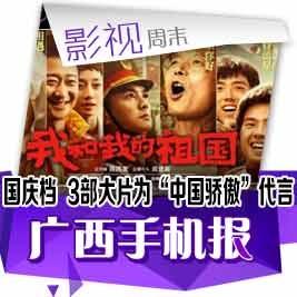 """【影视专刊】国庆档3部大片为""""中国骄傲""""代言"""