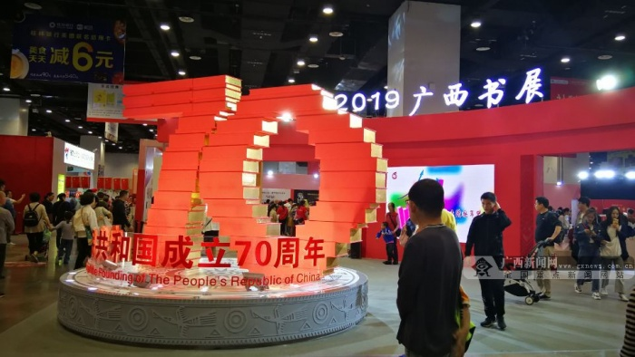 2019广西书展文化盛宴大咖云集 少儿类图书最畅销