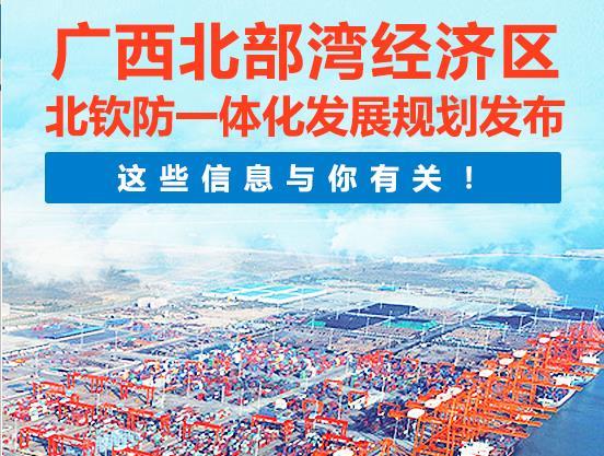 广西北钦防一体化发展规划发布