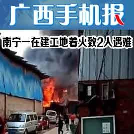 广西手机报11月19日下午版