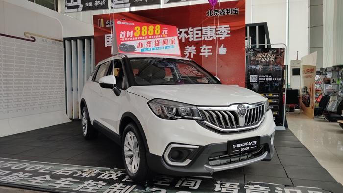 2020款华晨中华V3正式上市 起售价5.99万