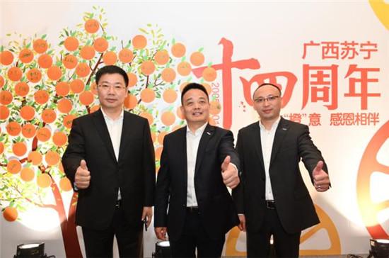 """广西苏宁十四周年庆:""""橙""""心""""橙""""意礼惠八桂"""