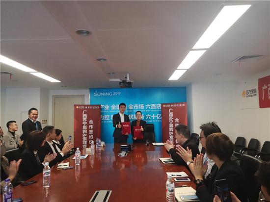 广西苏宁联合索菲亚全屋定制启动年度战略合作