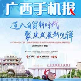 广西手机报12月9日下午版