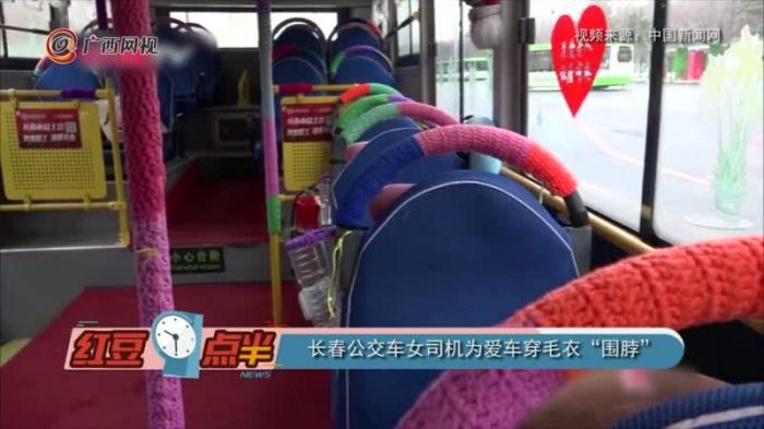 公交车女司机为爱车穿毛衣