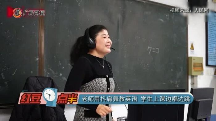 老师用抖肩舞教英语 学生上课边唱边跳