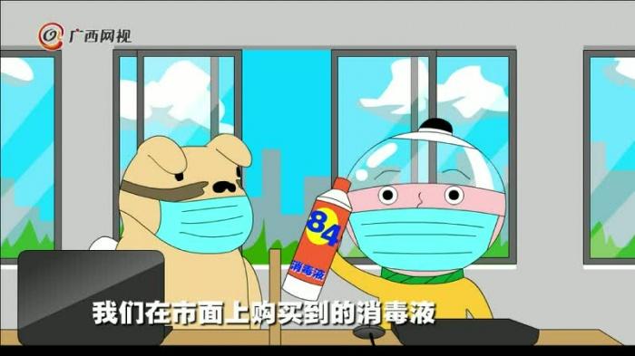 """《阿扭哥》公益广告(三)《战""""疫""""情!居家消毒你这样做就大错特错了》"""
