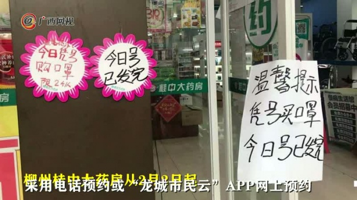 @广西人,你可以这样买口罩!