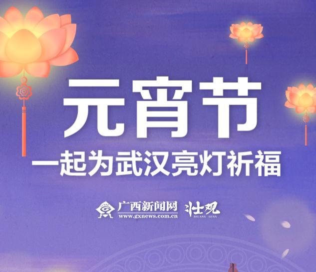 H5 元宵节,一起为武汉亮灯祈福