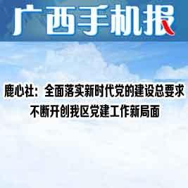 广西手机报2月21日上午版