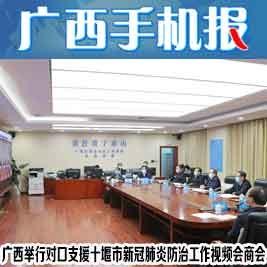 广西手机报2月22日下午版