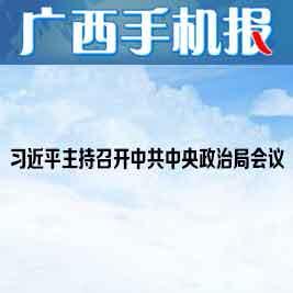 广西手机报2月22日上午版