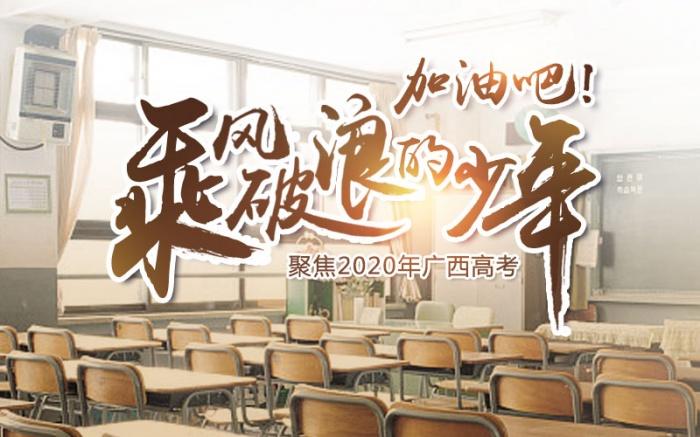 聚焦2020年广西高考