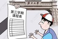 """【漫画】一学年""""三学期""""你支持吗?"""