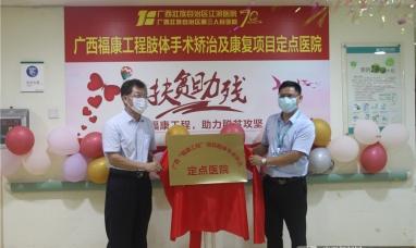 """广西江滨医院""""福康工程"""" 为贫困残疾人群免费治疗"""
