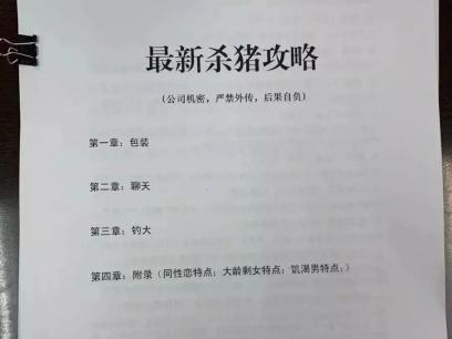 """焦点图:灵山女子误入""""杀猪盘"""" 不到一月被骗260万"""