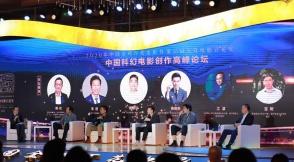 金鸡百花电影节首设科幻论坛
