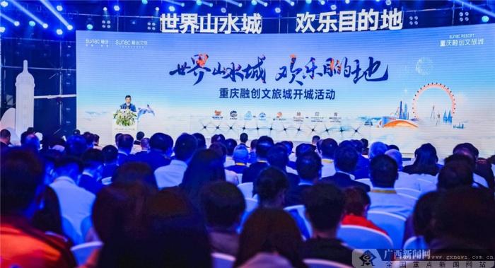 重庆融创文旅城启幕 带动城市文旅新发展
