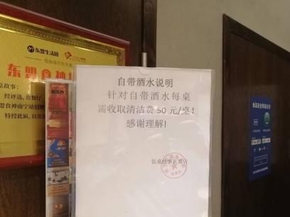 自带啤酒被收开瓶费,南宁一消费者投诉餐馆(图)
