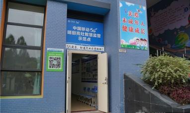 """中国移动5G+""""明厨亮灶""""智慧监管项目守护学生舌尖上的安全"""