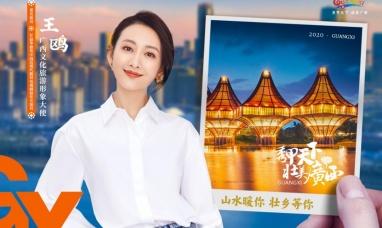 官宣!王鸥担任广西文化旅游形象大使