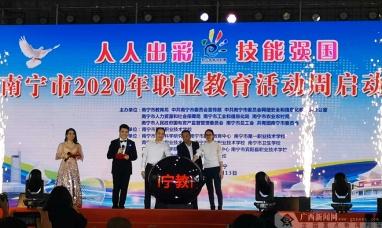 南宁市2020年职业教育活动周 云助力共享办学成果