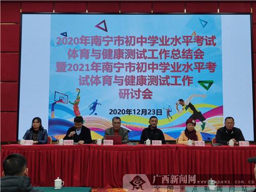南宁市举行体育中考总结暨学校体育教学研讨活动