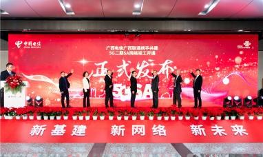 广西电信广西联通向公众客户开启5G SA规模商用