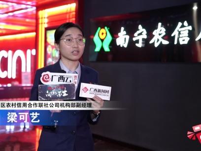 南宁市区农信合作联社观看《湘江1934·向死而生》