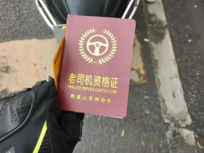 """大妈逆行被拦 掏出5000元买的""""秋名山老司机证""""!"""
